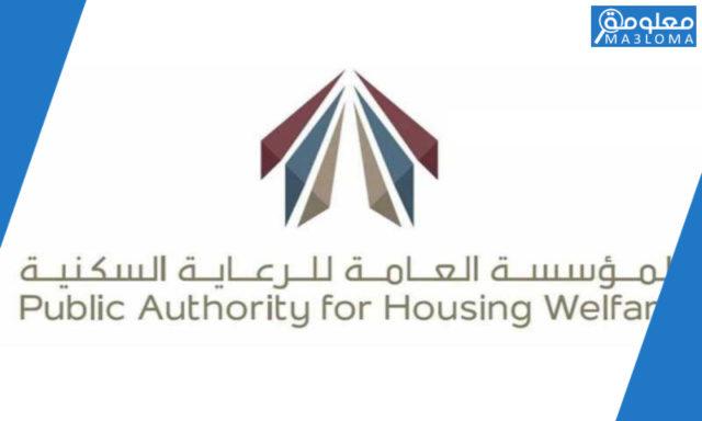 المؤسسة العامة للرعاية السكنية خدمة الموظف الكويت