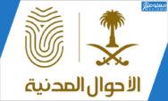 رابط تقديم الاحوال المدنية للنساء 1442 job@ahwal.gov.sa