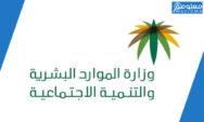 رابط موقع وزارة الموارد البشرية تسجيل الدخول