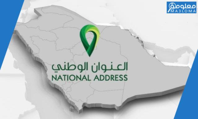 كيف يتم التحقق من العنوان الوطني برقم السجل والتحقق من اني مسجل في العنوان الوطني بالهوية