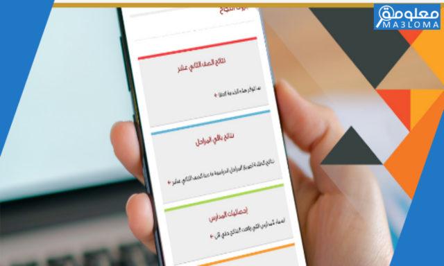 المربع الالكتروني لوزارة التربية الكويت نتائج الطلاب 2021 / 1442