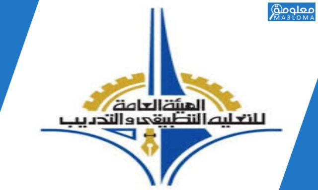 موقع الهيئة العامة للتعليم التطبيقي والتدريب الجديد