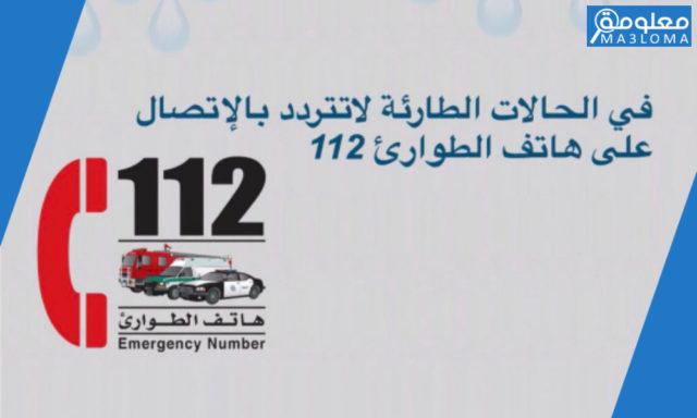 رقم الطوارئ الكويت الاسعاف والكهرباء والماء