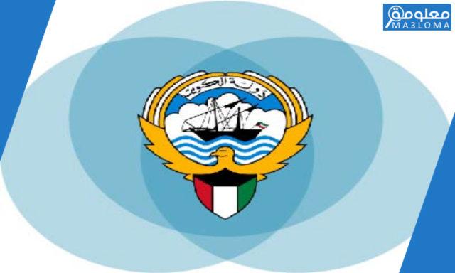 موقع وزارة التعليم العالي الكويت معادلة الشهادات