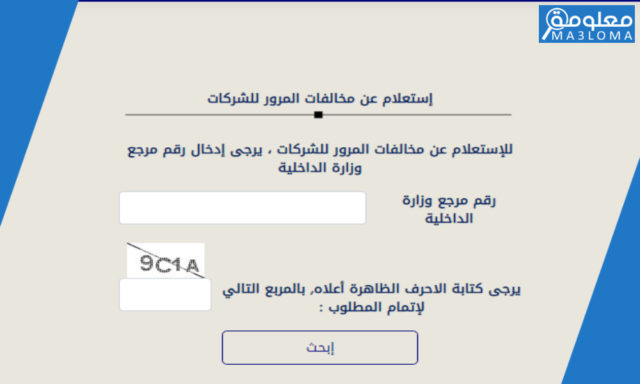 الاستعلام عن مخالفات المرور للشركات الكويت .. مع طريقة دفع
