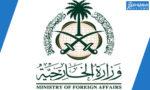 وزارة الخارجية السعودية التأشيرات وطلبات انجاز