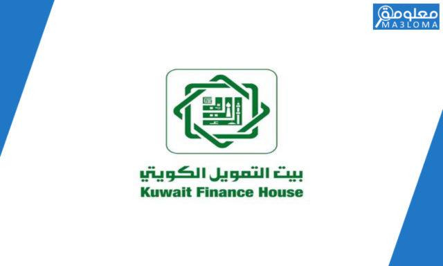 """رقم بيت التمويل الكويتي """"الو بيتك"""""""