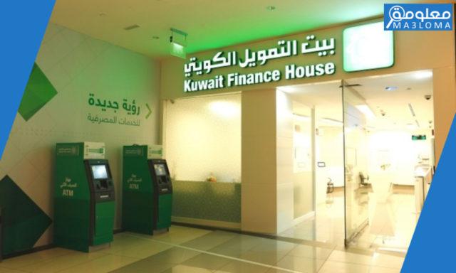 بيت التمويل الكويتي اون لاين للأفراد والشركات
