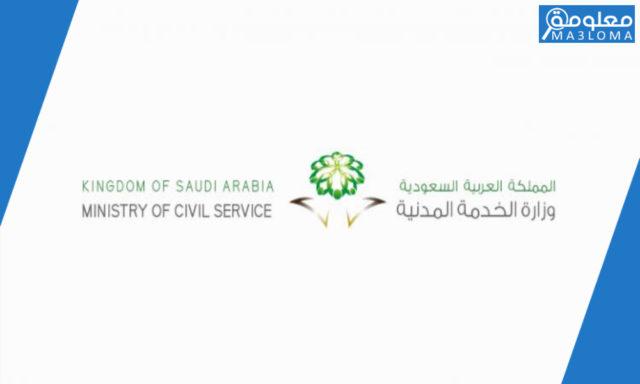 دورات تدريبية معتمدة من وزارة الخدمة المدنية اون لاين