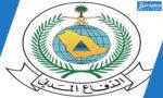 المديرية العامة للدفاع المدني فتح باب القبول والتسجيل بالسعودية