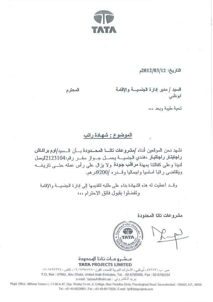 نموذج شهادة راتب بالعربي وصيغة نموذج شهادة راتب باللغة الانجليزية doc