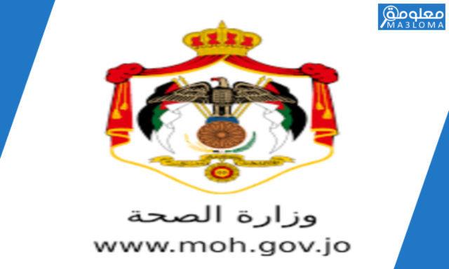 بوابة الموظف وزارة الصحة كشف الحوافز 1442 ..