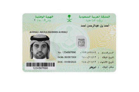 بطاقة الهوية الوطنية السعودية الجديدة 1442