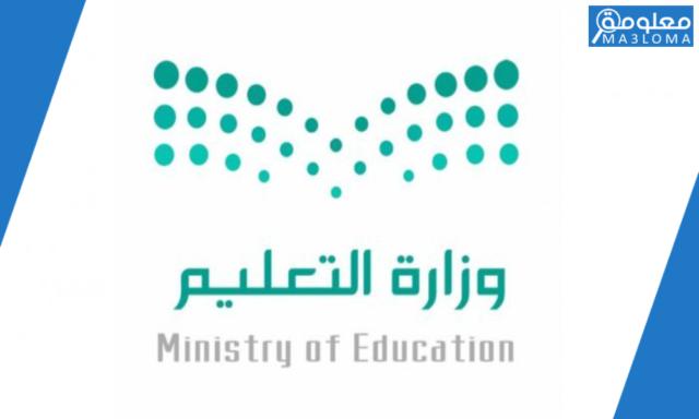 توزيع الاسابيع الدراسية 1442 وزارة التعليم
