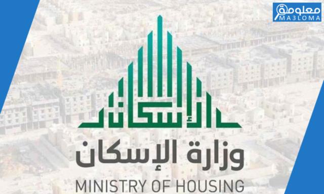 الاستعلام عن الإسكان برقم السجل المدني وزارة الإسكان 1442