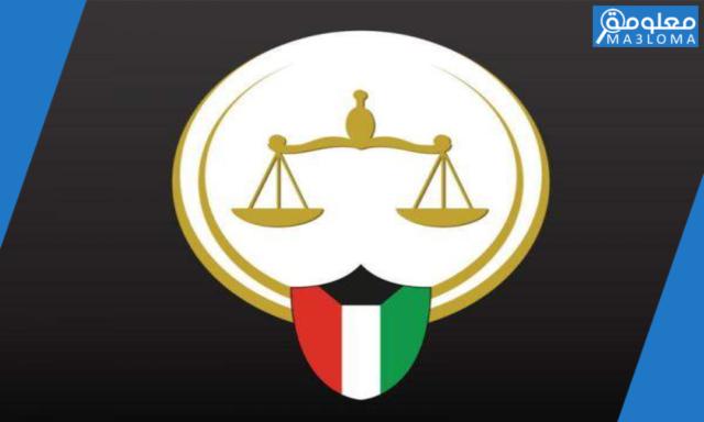 الاستعلام عن القضايا بالرقم المدني عبر تطبيق وزارة العدل الكويتية