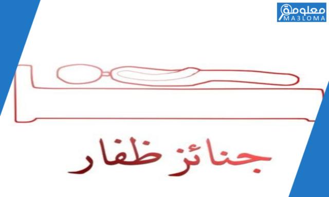 خدمة جنائز ظفار .. اعلانات ظفار للجنائز والوفيات اليوم