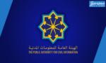 مواعيد استلام البطاقة المدنية الكويت 1442