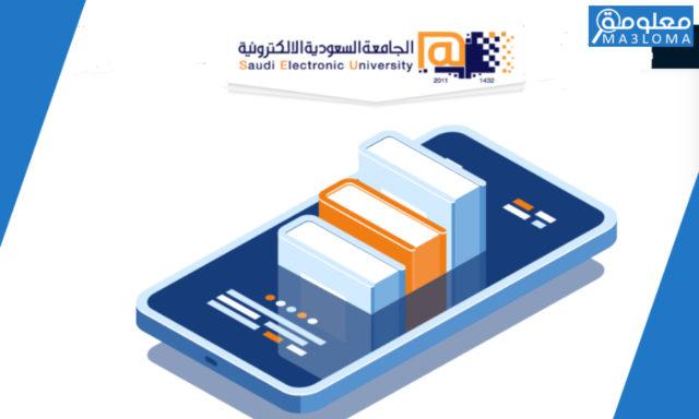 الجامعة السعودية الإلكترونية التسجيل 1442 بكالوريوس الفصل التاني