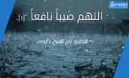 دعاء للميت عند نزول المطر .. أفضل دعاء عند نزول المطر للميت ..