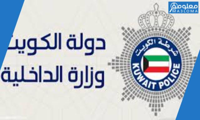 استعلام عن منع السفر بالرقم المدني الكويت إلكترونيا عبر تطبيق وزارة الداخلية 1442