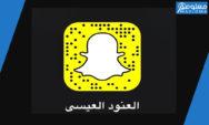 حساب سناب العنود العيسى الجديد .. توباكي انستقرام