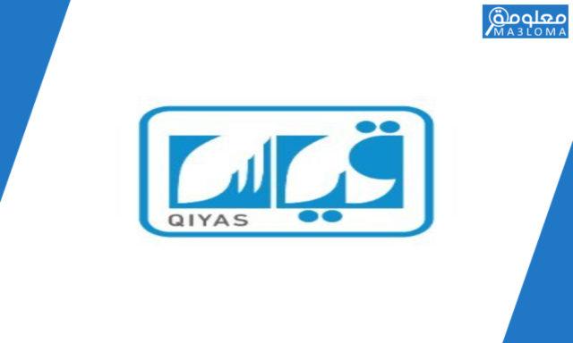 الاستعلام عن النتائج قياس QIYAS