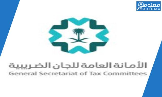 الأمانة العامة للجان الضريبية السعودية .. رابط الأمانة العامة للجان الضريبية gstc gov sa …