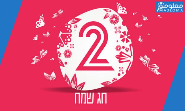 تردد قناة ch2 الاسرائيلية الجديد 2021