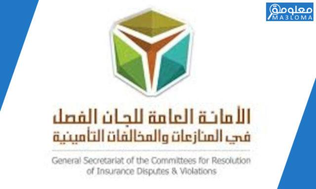 لجان الفصل في المنازعات والمخالفات التأمينية 1442..