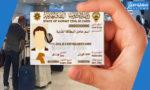الاستعلام عن البطاقة المدنية الكويت بالبريد الصوتي ورقم الايصال