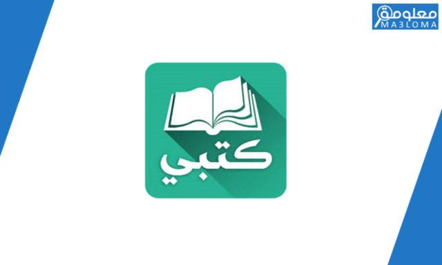 تحميل موقع كتبي 1442 .. جميع روابط الفصول الدراسية ١٤٤۲