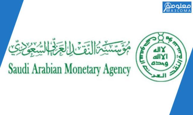 رفع إيقاف الخدمات مؤقتا من مؤسسة النقد العربي السعودي 1442 ..