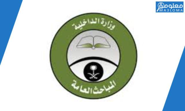المباحث العامة توظيف 1442 .. فتح باب القبول تقديم المباحث العامة السعودية ..