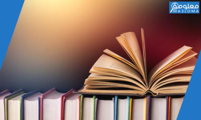 حل كتاب الاجتماعيات ثالث متوسط ف1 1442 .. رابط تحميل كتاب الاجتماعيات ثالث متوسط