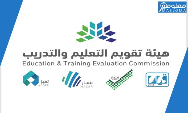 اسم الجهة التعليمية ورموزها … رابط الحصول على رموز المدارس والجهة التعليمية بالسعودية ..