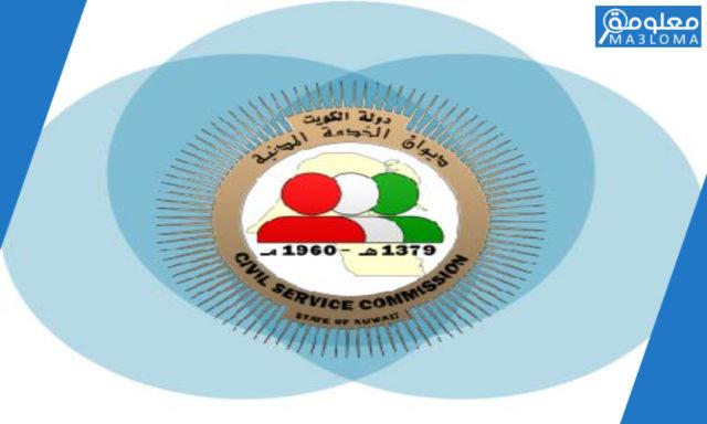 خدمات بريد ديوان الخدمة المدنية الكويت وإنشاء البريد الالكتروني