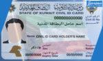 طرق استلام البطاقة المدنية 1442