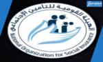 موقع الهيئة القومية للتأمينات الاجتماعية دخول المستخدمين مصر .. بالخطوات