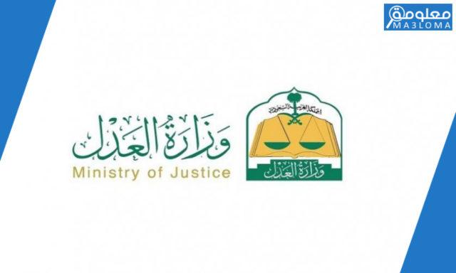 إلغاء إيقاف الخدمات وزارة العدل .. قراءة في التعديلات الجديدة ..
