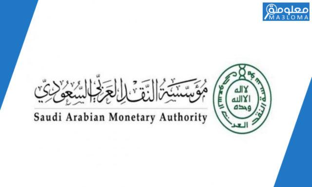 رابط مؤسسة النقد العربي السعودي استعلام برقم الهوية 1442 ..