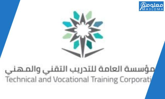 خدمات المؤسسة العامة للتدريب التقني والمهني رايات … تسجيل الدخول لمنصة رايات بالخطوات