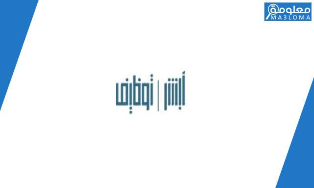 أبشر توظيف المباحث العامة السعودية 1442 .. رابط وشروط التقديم ..