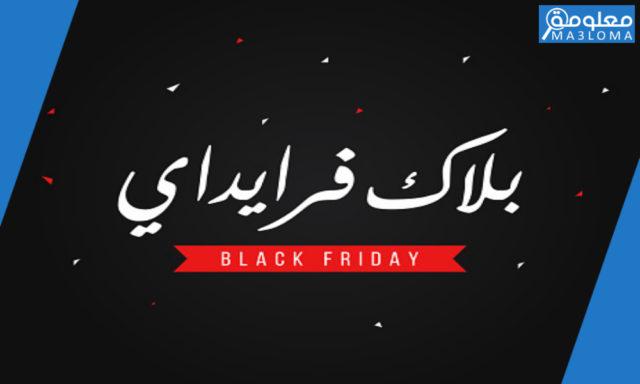 متى تنتهي عروض الجمعة السوداء .. الجمعة البيضاء 1442