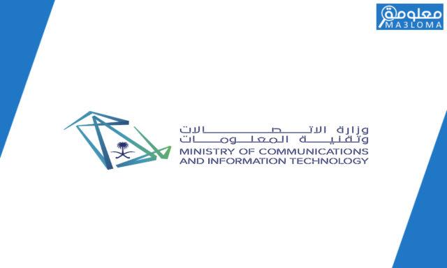 رابط وزارة الاتصالات وتقنية المعلومات تسجيل جديد 1442 ..