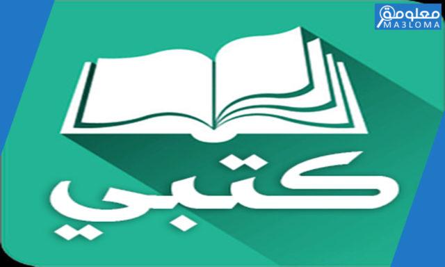 كتبي اول ثانوي 1442 … روابط تحميل كتب اول ثانوي مقررات 1442