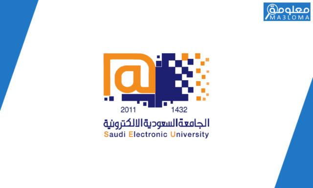 بوابة القبول في الجامعة السعودية الإلكترونية 1442