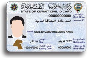 استلام البطاقة المدنية 1442