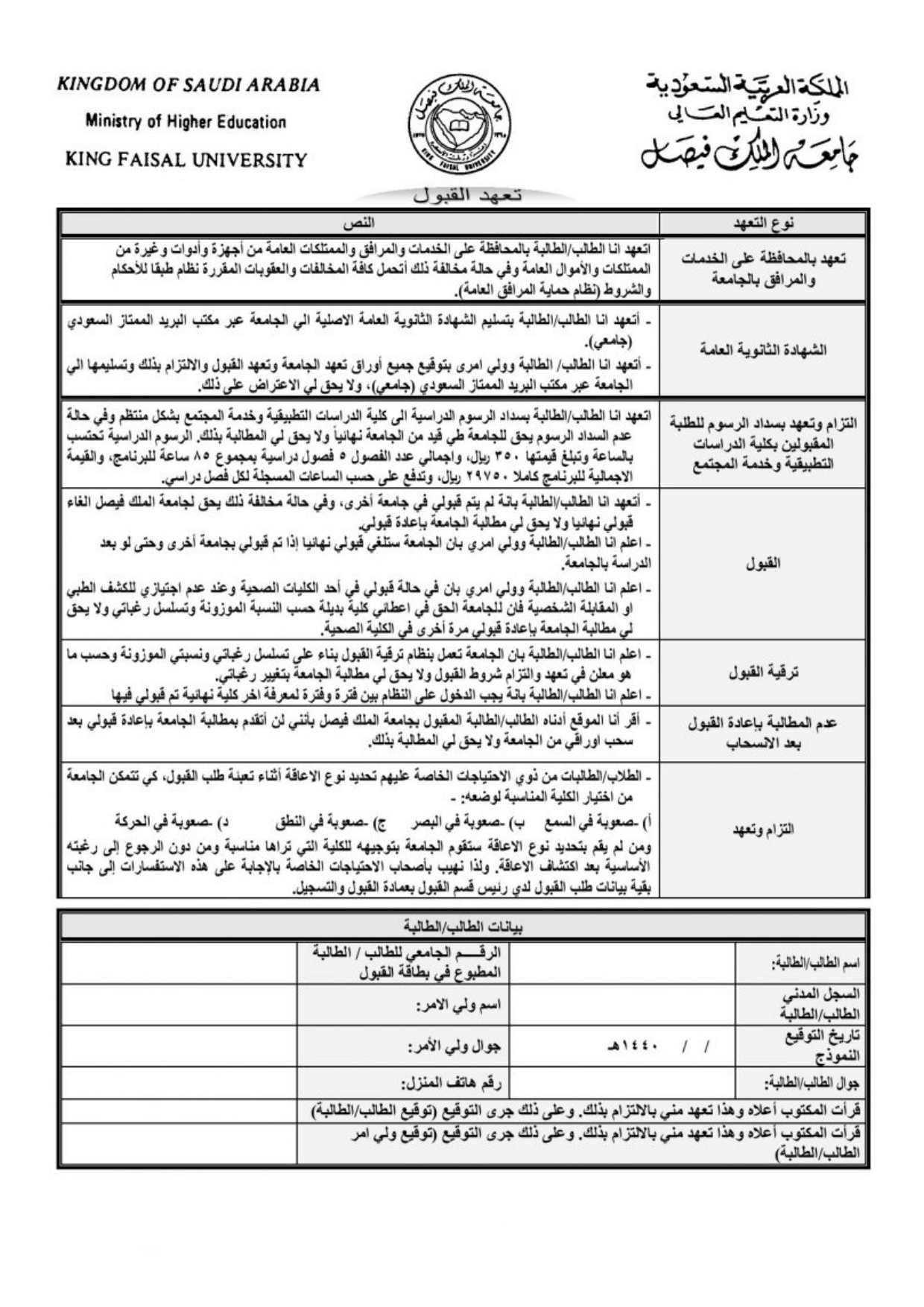 نموذج تعهد الطالب جامعة الملك فيصل