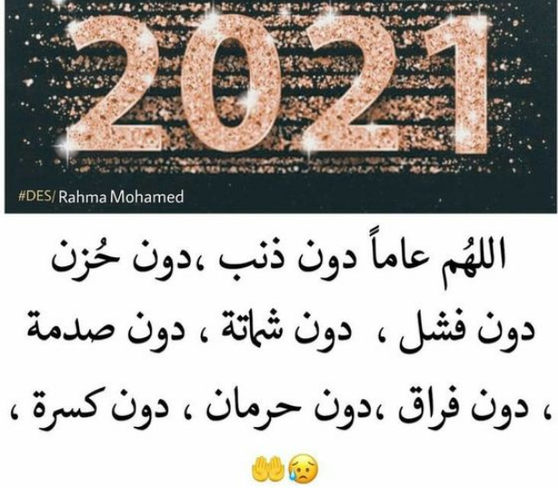 اغنية 2021 سنة سعيدة